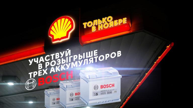 Розыгрыш аккумуляторов от shell