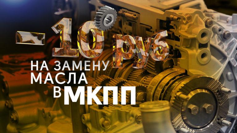 замена масла в МКПП со скидкой 10 рублей