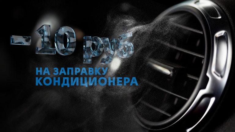 скидка 10 рублей на заправку кондиционера